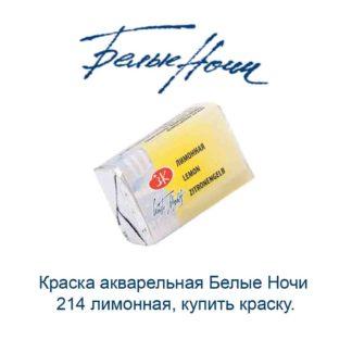kraska-akvarelnaja-belye-nochi-214-limonnaja-nevskaja-palitra-1