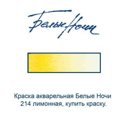 kraska-akvarelnaja-belye-nochi-214-limonnaja-nevskaja-palitra-3