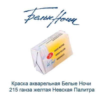 kraska-akvarelnaja-belye-nochi-215-ganza-zheltaja-nevskaja-palitra-1