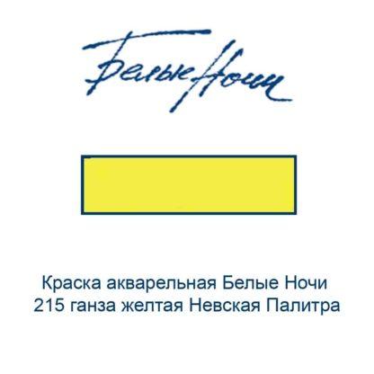kraska-akvarelnaja-belye-nochi-215-ganza-zheltaja-nevskaja-palitra-3