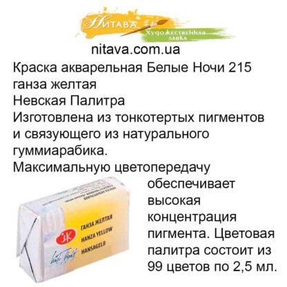 kraska-akvarelnaja-belye-nochi-215-ganza-zheltaja-nevskaja-palitra