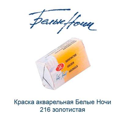 kraska-akvarelnaja-belye-nochi-216-zolotistaja-nevskaja-palitra-1