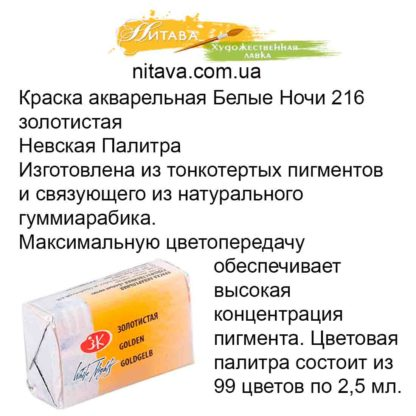 kraska-akvarelnaja-belye-nochi-216-zolotistaja-nevskaja-palitra