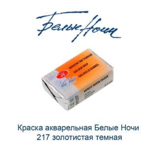 kraska-akvarelnaja-belye-nochi-217-zolotistaja-temnaja-nevskaja-palitra-1
