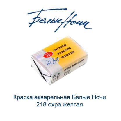 kraska-akvarelnaja-belye-nochi-218-ohra-zheltaja-nevskaja-palitra-1