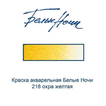 kraska-akvarelnaja-belye-nochi-218-ohra-zheltaja-nevskaja-palitra-3