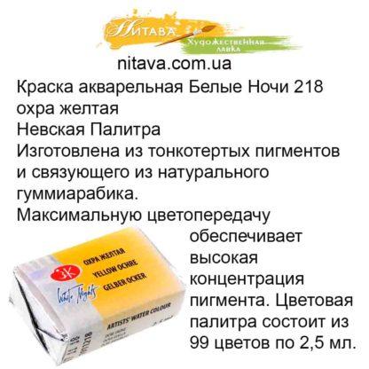 kraska-akvarelnaja-belye-nochi-218-ohra-zheltaja-nevskaja-palitra