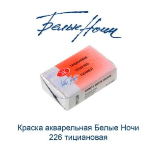 kraska-akvarelnaja-belye-nochi-226-ticianovaja-nevskaja-palitra-1