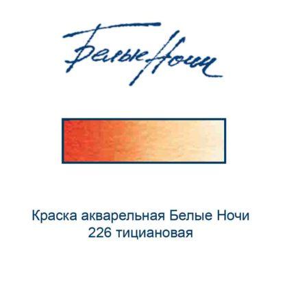 kraska-akvarelnaja-belye-nochi-226-ticianovaja-nevskaja-palitra-3
