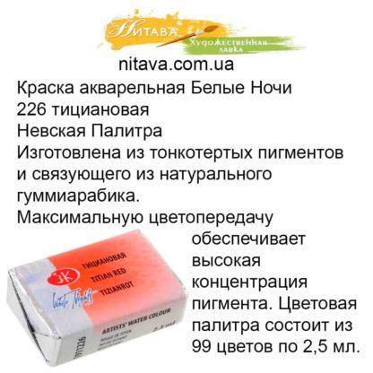 kraska-akvarelnaja-belye-nochi-226-ticianovaja-nevskaja-palitra