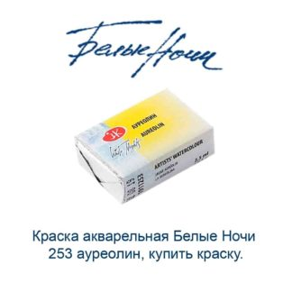kraska-akvarelnaja-belye-nochi-253-aureolin-nevskaja-palitra-1