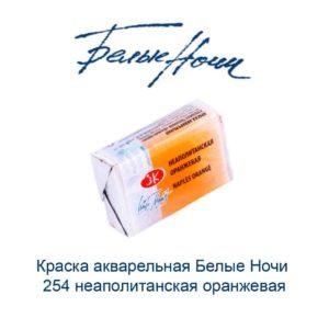 kraska-akvarelnaja-belye-nochi-254-neapolitanskaja-oranzhevaja-nevskaja-palitra-1