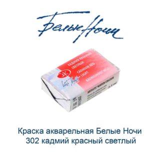 kraska-akvarelnaja-belye-nochi-302-kadmij-krasnyj-svetlyj-nevskaja-palitra-1