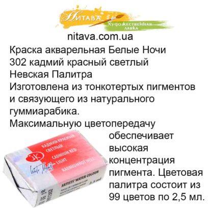 kraska-akvarelnaja-belye-nochi-302-kadmij-krasnyj-svetlyj-nevskaja-palitra