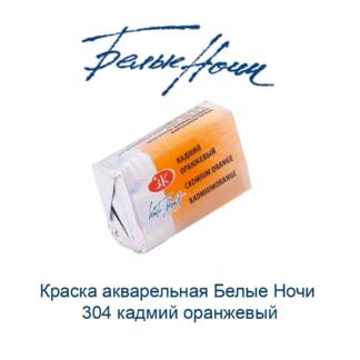kraska-akvarelnaja-belye-nochi-304-kadmij-oranzhevyj-nevskaja-palitra-1