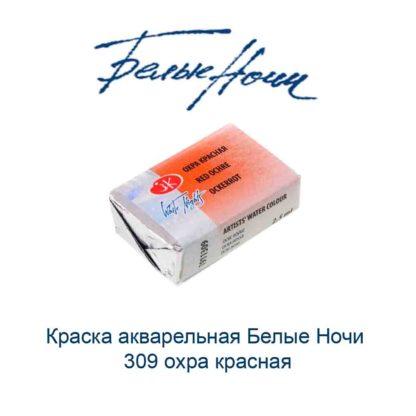 kraska-akvarelnaja-belye-nochi-309-ohra-krasnaja-nevskaja-palitra-1