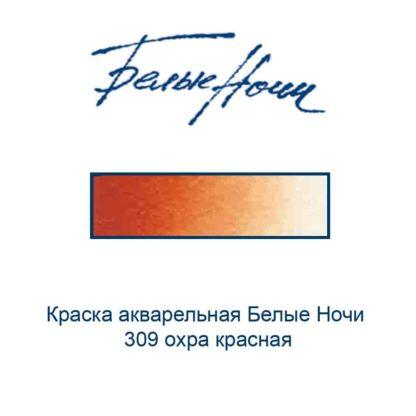 kraska-akvarelnaja-belye-nochi-309-ohra-krasnaja-nevskaja-palitra-3