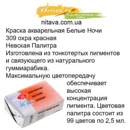 kraska-akvarelnaja-belye-nochi-309-ohra-krasnaja-nevskaja-palitra