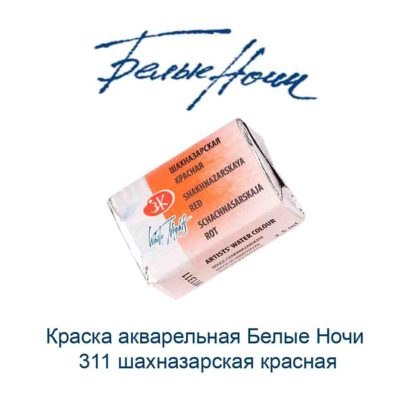 kraska-akvarelnaja-belye-nochi-311-shahnazarskaja-krasnaja-nevskaja-palitra-1