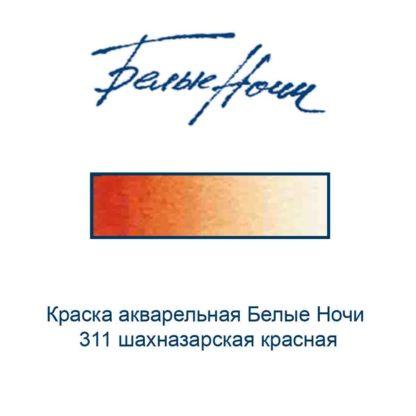 kraska-akvarelnaja-belye-nochi-311-shahnazarskaja-krasnaja-nevskaja-palitra-3