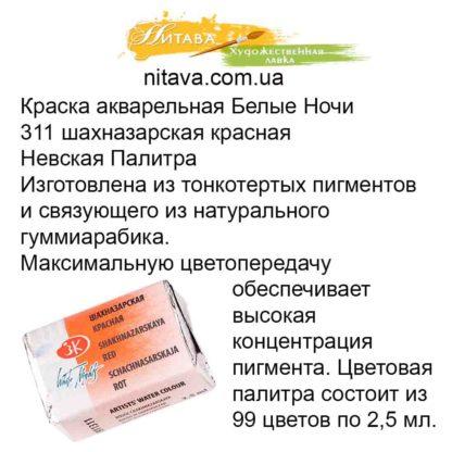 kraska-akvarelnaja-belye-nochi-311-shahnazarskaja-krasnaja-nevskaja-palitra