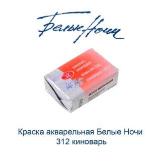 kraska-akvarelnaja-belye-nochi-312-kinovar-nevskaja-palitra-1