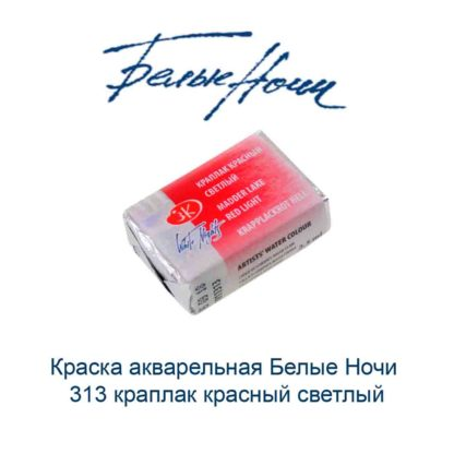 kraska-akvarelnaja-belye-nochi-313-kraplak-krasnyj-svetlyj-nevskaja-palitra-1