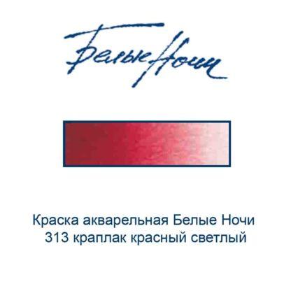 kraska-akvarelnaja-belye-nochi-313-kraplak-krasnyj-svetlyj-nevskaja-palitra-3