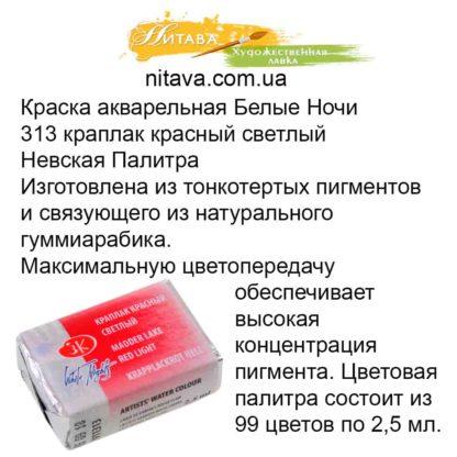 kraska-akvarelnaja-belye-nochi-313-kraplak-krasnyj-svetlyj-nevskaja-palitra