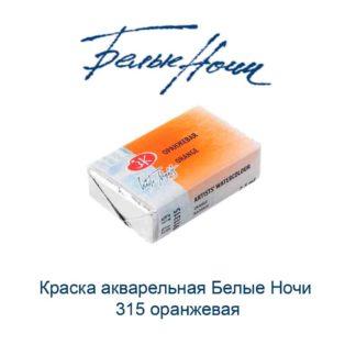 kraska-akvarelnaja-belye-nochi-315-oranzhevaja-nevskaja-palitra-1