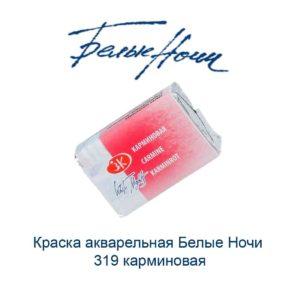 kraska-akvarelnaja-belye-nochi-319-karminovaja-nevskaja-palitra-1