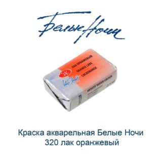 kraska-akvarelnaja-belye-nochi-320-lak-oranzhevyj-nevskaja-palitra-1