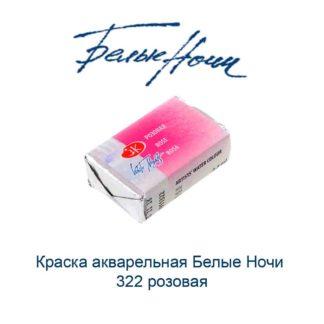 kraska-akvarelnaja-belye-nochi-322-rozovaja-nevskaja-palitra-1