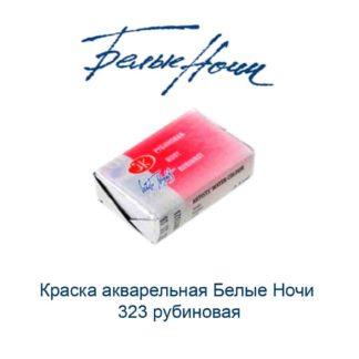 kraska-akvarelnaja-belye-nochi-323-rubinovaja-nevskaja-palitra-1