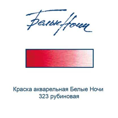 kraska-akvarelnaja-belye-nochi-323-rubinovaja-nevskaja-palitra-3