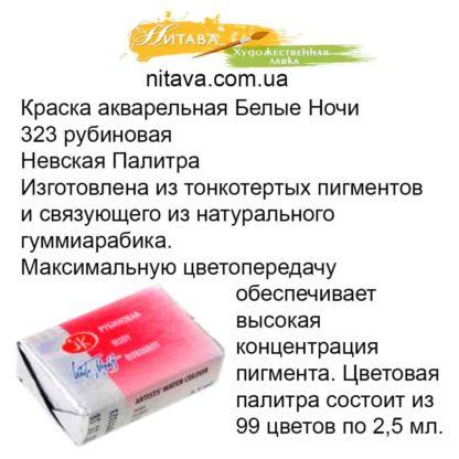 kraska-akvarelnaja-belye-nochi-323-rubinovaja-nevskaja-palitra