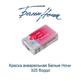 kraska-akvarelnaja-belye-nochi-325-bordo-nevskaja-palitra-1