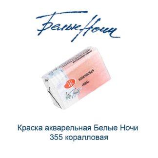 kraska-akvarelnaja-belye-nochi-355-korallovaja-nevskaja-palitra-1
