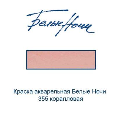 kraska-akvarelnaja-belye-nochi-355-korallovaja-nevskaja-palitra-3