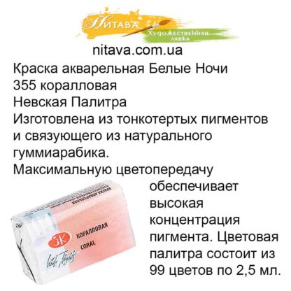 kraska-akvarelnaja-belye-nochi-355-korallovaja-nevskaja-palitra