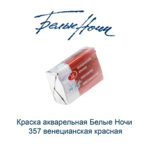 kraska-akvarelnaja-belye-nochi-357-venecianskaja-krasnaja-nevskaja-palitra-1