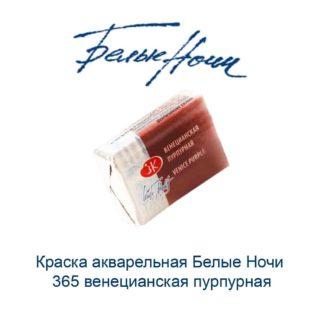 kraska-akvarelnaja-belye-nochi-365-venecianskaja-purpurnaja-nevskaja-palitra-1