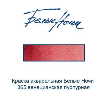 kraska-akvarelnaja-belye-nochi-365-venecianskaja-purpurnaja-nevskaja-palitra-3