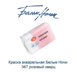 kraska-akvarelnaja-belye-nochi-367-rozovyj-kvarc-nevskaja-palitra-1