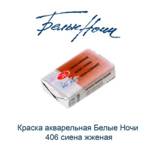 kraska-akvarelnaja-belye-nochi-406-siena-zhzhenaja-nevskaja-palitra-1