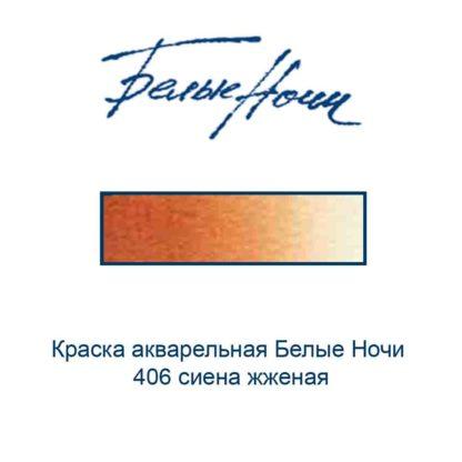 kraska-akvarelnaja-belye-nochi-406-siena-zhzhenaja-nevskaja-palitra-3