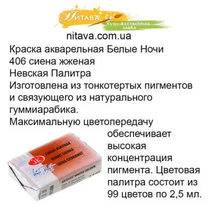 kraska-akvarelnaja-belye-nochi-406-siena-zhzhenaja-nevskaja-palitra