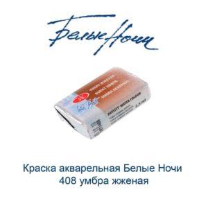 kraska-akvarelnaja-belye-nochi-408-umbra-zhzhenaja-nevskaja-palitra-1