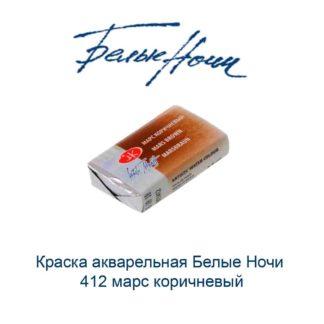 kraska-akvarelnaja-belye-nochi-412-mars-korichnevyj-nevskaja-palitra-1