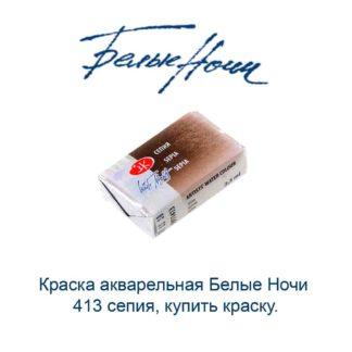 kraska-akvarelnaja-belye-nochi-413-sepija-nevskaja-palitra-1